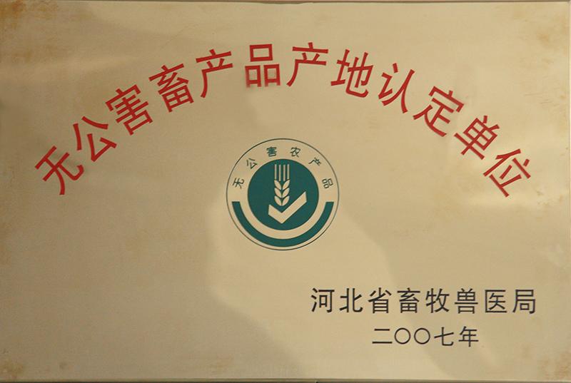 全国农产品加工示范企业